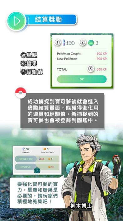 [台灣玩家專用] Pokémon Go 訓練家完全教學手冊,完整教學讓你一次看懂! image-7
