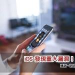 iOS 發現嚴重安全漏洞,瀏覽網頁手機變監控工具,通話、訊息、照片、位置全都露