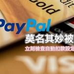 又被莫名其妙扣了一筆款項?趕快檢視你的 Paypal 自動扣款設定