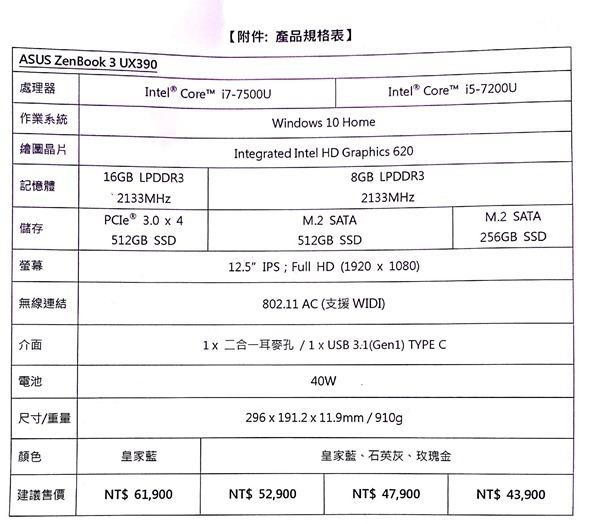 Zenbook 3 UX390 規格價格