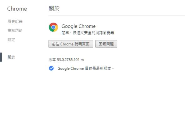 新版Chrome快又省電,官方實測延長2小時筆電續航力 1-1