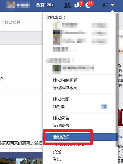 Facebook假影片病毒大肆擴散,處理方式與預防擴散設定教學 14