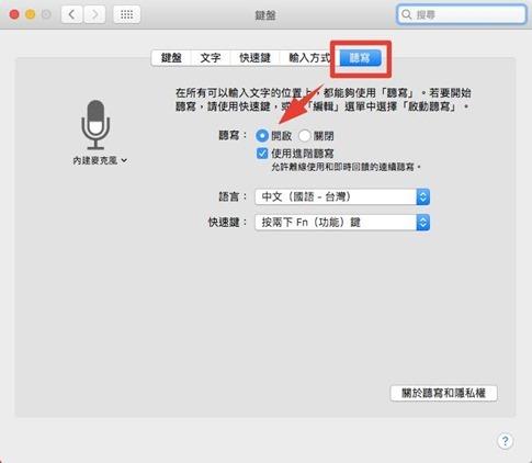 macOS教學:用 Hey! Siri 聲控指令呼叫 Siri 14359105_10208424627267330_2986388218017011565_n