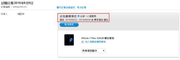 我的 iPhone 出貨了嗎?教你最新查訂單出貨狀態 22-1