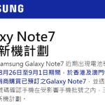 Note 7 電池爆炸事件香港/澳門全面啟動更換新機計畫