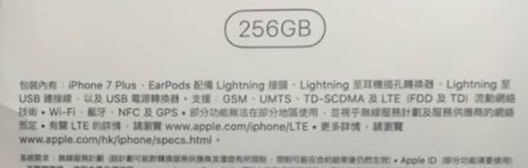 iPhone 7 台灣可能列入首波銷售國?網傳重點總整理 Etiquette-iPhone-7-Plus-1