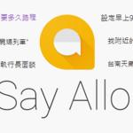 Google Allo 最智慧的即時通訊助理正式開放台灣下載