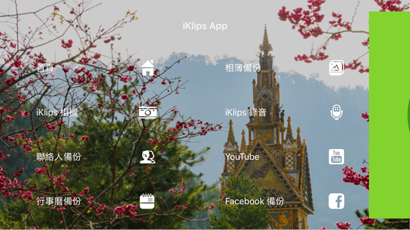 iKlips Duo+ 懶人 iPhone/iPad 資料備份神器,隨手一插立刻備份 IMG_4331