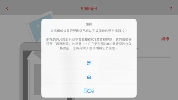 iKlips Duo+ 懶人 iPhone/iPad 資料備份神器,隨手一插立刻備份 IMG_4334