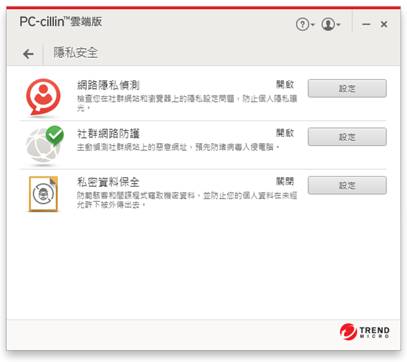 PC-cillin 雲端版 2017 為對抗勒索軟體而生,四大防護穩固電腦安全 Image-7_thumb