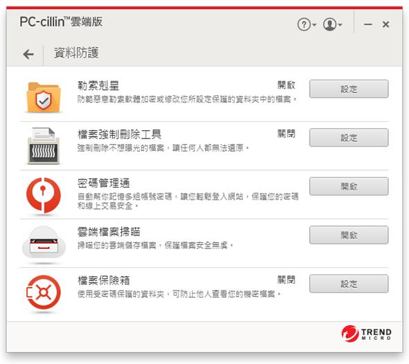 PC-cillin 雲端版 2017 為對抗勒索軟體而生,四大防護穩固電腦安全 Image-8_thumb-1