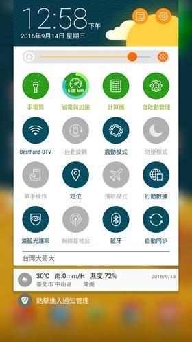 最符合影音娛樂需求的大螢幕智慧手機:華碩 ZenFone 3 Ultra Screenshot_20160914-125831