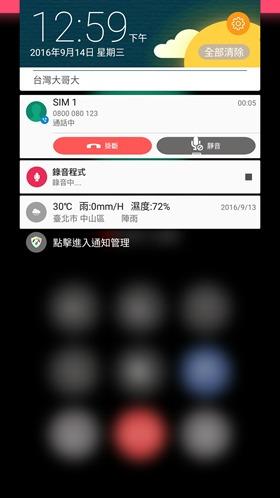 最符合影音娛樂需求的大螢幕智慧手機:華碩 ZenFone 3 Ultra Screenshot_20160914-125901