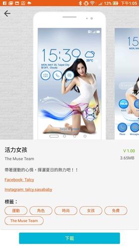 最符合影音娛樂需求的大螢幕智慧手機:華碩 ZenFone 3 Ultra Screenshot_20160914-130513