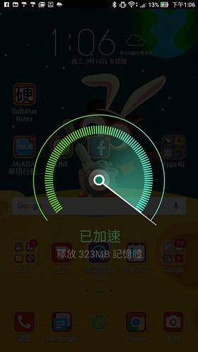 最符合影音娛樂需求的大螢幕智慧手機:華碩 ZenFone 3 Ultra Screenshot_20160914-130625