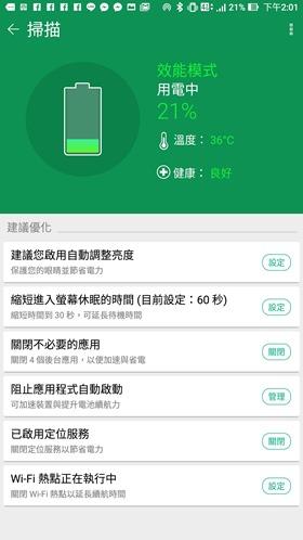 最符合影音娛樂需求的大螢幕智慧手機:華碩 ZenFone 3 Ultra Screenshot_20160914-140122