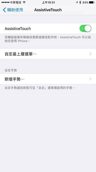 iOS 10教學:不用按 Home 鍵,碰一下Touch ID 自動解鎖進入主畫面 assistive-touch