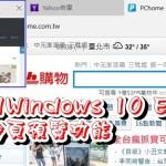 關閉Windows 10 Edge瀏覽器的分頁(Tab)預覽功能