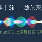macOS教學:用 Hey! Siri 聲控指令呼叫 Siri