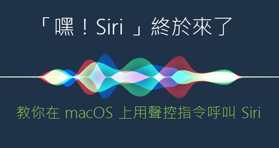 macOS教學:用 Hey! Siri 聲控指令呼叫 Siri hey-siri
