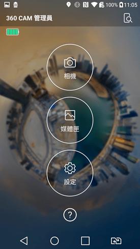LG G5 & Friends (360 VR、360 CAM、CAM Plus、Hi-Fi Plus)完整評測 image057-1