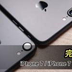 就是今天!iPhone 7/iPhone 7 Plus 消光黑 完整開箱介紹