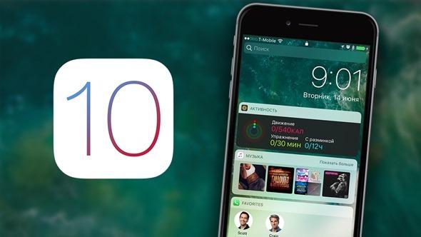 iOS 10 正式開放更新下載,新功能完整蒐錄