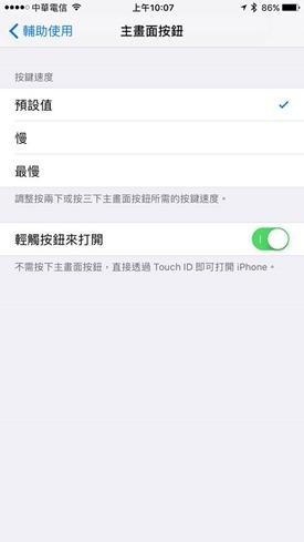 iOS 10教學:不用按 Home 鍵,碰一下Touch ID 自動解鎖進入主畫面 touch-id-2