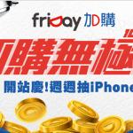 「friDay 加購」首創科學化購物機制,免比價不買貴,加購全館再降價