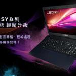 客製筆電/CJS SY-250 專為學生、上班族量身打造的最佳選擇