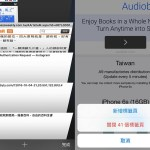 iOS 10教學:一鍵快速關閉Safari所有分頁