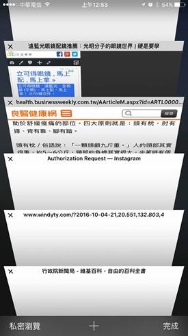 iOS 10教學:一鍵快速關閉Safari所有分頁 14595748_10208560283978663_7409835991833307690_n
