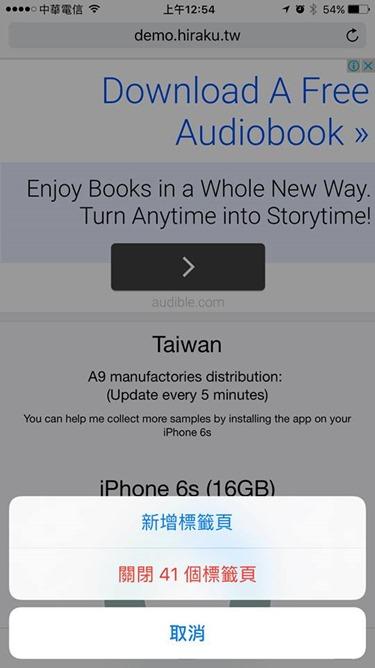 iOS 10教學:一鍵快速關閉Safari所有分頁 14595783_10208560284018664_4627308069983665484_n