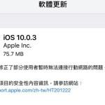 iOS 10.0.3 釋出更新,針對 iPhone 7 微幅修正連接行動網路的問題