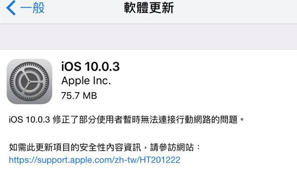 iOS 10.0.3 釋出更新,針對 iPhone 7 微幅修正連接行動網路的問題 14682180_10208658275508390_8682560686184005587_o