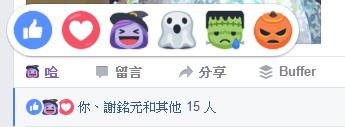 發現了嗎?Facebook 推出萬聖節限定按讚表情 49