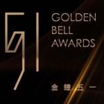 《金鐘51》第51屆電視金鐘獎頒獎典禮直播資訊