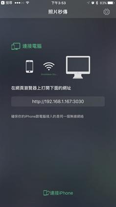 用「照片秒傳」將 iPhone 照片無線、快速傳到電腦 IMG_4878
