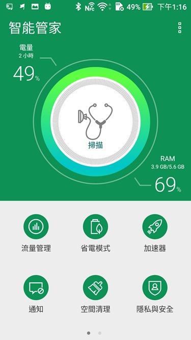 評測/ASUS ZenFone 3 Deluxe 首次旗艦手機,值得推薦! Screenshot_20161003-131645