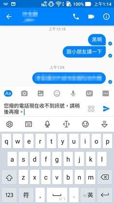訊飛輸入法:講話直接轉成文字,還會自動上標點符號的超好用輸入法 Screenshot_20161023-011455