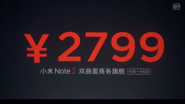三星 Note7 轉世?小米 Note2 新機發表,外觀有 87 分像呢! image-39