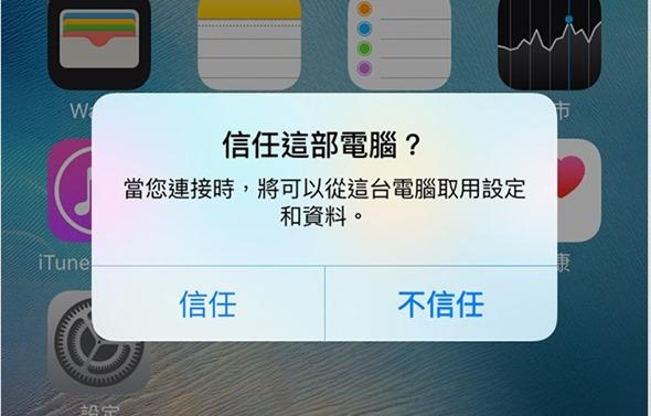 教學/必要時刪除iPhone, iPad信任的電腦,避免私密資料洩漏 iphone6-ios9-trust-this-computer