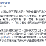 NCC真的行文OPPO要求避免使用
