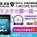 芬-安全F-Secure SAFE:跨平台、CP值超高、負載量超低的高評價防毒軟體