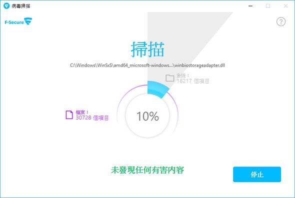 芬-安全F-Secure SAFE:跨平台、CP值超高、負載量超低的高評價防毒軟體 clip_image005