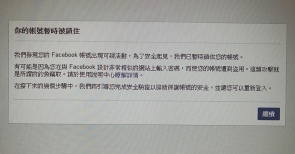 出事了?Facebook罕見大量鎖住使用者帳號要求驗證並重設密碼 facebook-account-blocked