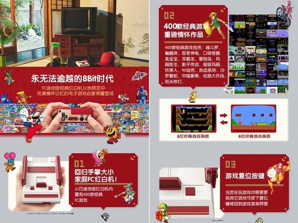 淘寶94狂!山寨任天堂迷你紅白機內建400款遊戲只賣一半價格 fake-nintendo-02