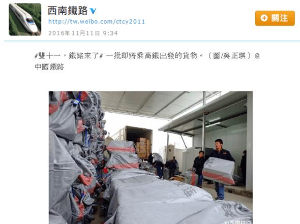 速度速度!中國快遞業者包下高鐵、動車解決龐大貨運問題 image-16