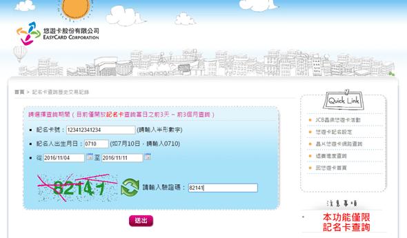 如何線上查詢悠遊卡消費紀錄 (台鐵、捷運、一般消費皆可) image-19