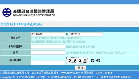 如何線上查詢悠遊卡消費紀錄 (台鐵、捷運、一般消費皆可) image-21